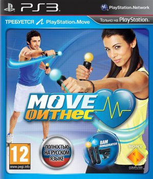 Игра для Sony PlayStation MOVE: Move Фитнес (рус. верс.)