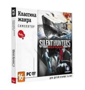 Компьютерная игра Классика жанра. Silent Hunter 5: Battle of the Atlantic