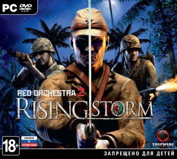 Компьютерная игра Red Orchestra 2: Rising Storm