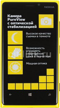 "Смартфон Nokia 920.1 желтый моноблок 3G 4.5"" WM8 WiFi BT GPS"