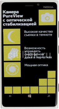"Смартфон Nokia 920.1 белый моноблок 3G 4.5"" WM8 WiFi BT GPS"