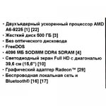 "Ноутбук HP 15-db0112ur <4JY11EA#ACB> A6 9225/4/500/Radeon 520/WiFi/BT/NoOS/15.6""/1.86 кг"