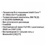 "Ноутбук HP 15-bs143ur <7GR16EA#ACB> Intel Core i3 5005U/4/256SSD/Intel HD Graphics 5500/WiFi/BT/noOS/15.6"" FHD 1920 x1080/1.8 кг"