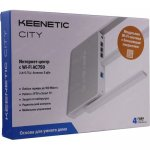 Маршрутизатор Keenetic City <KN-1511-01> (4UTP/WAN 100Mbps, 802.11a/b/g/n/ac, 433Mbps,3x5dBi)