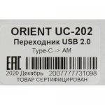 Переходник Orient <UC-202> USB-C F --> USB AM