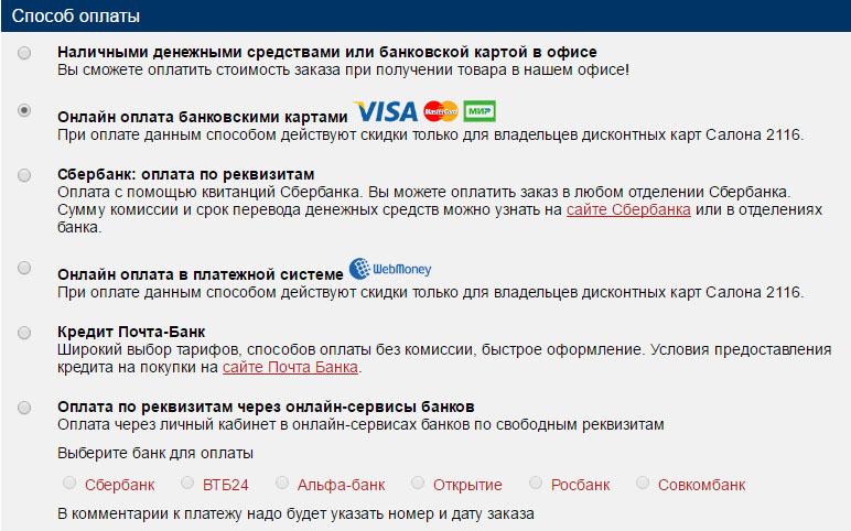 Кредит онлайн салон